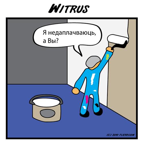Witrus